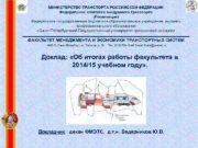 МИНИСТЕРСТВО ТРАНСПОРТА РОССИЙСКОЙ ФЕДЕРАЦИИ Федеральное агентство воздушного транспорта
