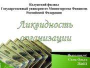 Калужский филиал Государственный университет Министерства Финансов Российской Федерации
