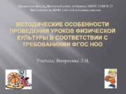 Московская область Ногинский район п Обухово МБОУ СОШ