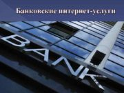 Банковские интернет-услуги Интернет-банкинг это электронная банковская