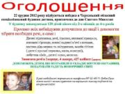 22 грудня 2012 року відбудеться поїздка в Черкаський