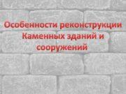 Особенности реконструкции Каменных зданий и сооружений Под