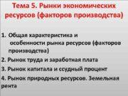 Тема 5 Рынки экономических ресурсов факторов производства 1