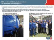 ОВК системообразующая компания вагоностроительной отрасли ü Производственным