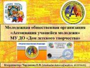 Молодежная общественная организация Ассоциация учащейся молодежи МУ ДО
