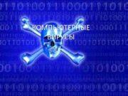 КОМПЬЮТЕРНЫЕ ВИРУСЫ Компьютерный вирус — это специально