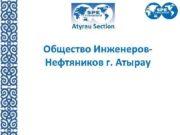 Atyrau Section Общество Инженеров Нефтяников г Атырау