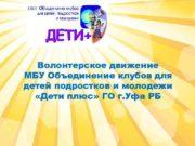 Волонтерское движение МБУ Объединение клубов для детей подростков