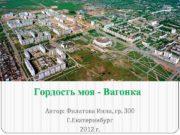 Гордость моя — Вагонка Автор Филатова Инна гр