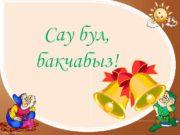 Сау бул бакчабыз Fokina Lida 75 mail ru