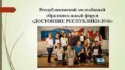 Республиканский молодёжный образовательный форум ДОСТОЯНИЕ РЕСПУБЛИКИ-2016 Этапы