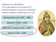 Вопросы на повторение Что нам известно про Ивана