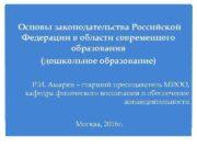 Основы законодательства Российской Федерации в области современного образования