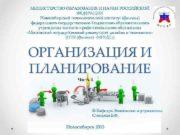 МИНИСТЕРСТВО ОБРАЗОВАНИЯ И НАУКИ РОССИЙСКОЙ ФЕДЕРАЦИИ Новосибирский технологический