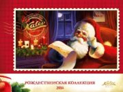 РОЖДЕСТВЕНСКАЯ КОЛЛЕКЦИЯ 2014 Эксклюзивная серия Королевское бело-золотистое