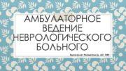 АМБУЛАТОРНОЕ ВЕДЕНИЕ НЕВРОЛОГИЧЕСКОГО БОЛЬНОГО Выполнила Рахметова Д 641