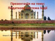Презентація на тему Податкова система Індії Виконали Студенти