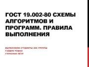 ГОСТ 19 002 -80 СХЕМЫ АЛГОРИТМОВ И ПРОГРАММ