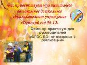 Вас приветствует муниципальное автономное дошкольное образовательное учреждение «Детский