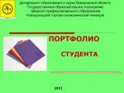 ПОРТФОЛИО СТУДЕНТА Департамент образования и науки Кемеровской области
