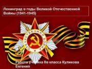 Ленинград в годы Великой Отечественной Войны 1941 -1945