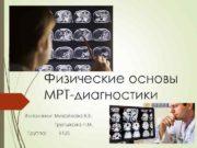 Физические основы МРТ-диагностики Выполнили Михайлова В В Третьякова