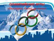 ОЛИМПИЙСКИЕ ИГРЫ Быстрее выше сильнее Возникновение Олимпийских