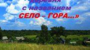 деревня с названием СЕЛО ГОРА Нашей