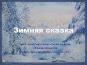 Зимняя сказка Урок содружества искусств по теме Стиль