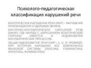 Психолого-педагогическая классификация нарушений речи ФОНЕТИЧЕСКОЕ НАРУШЕНИЕ РЕЧИ ФНР
