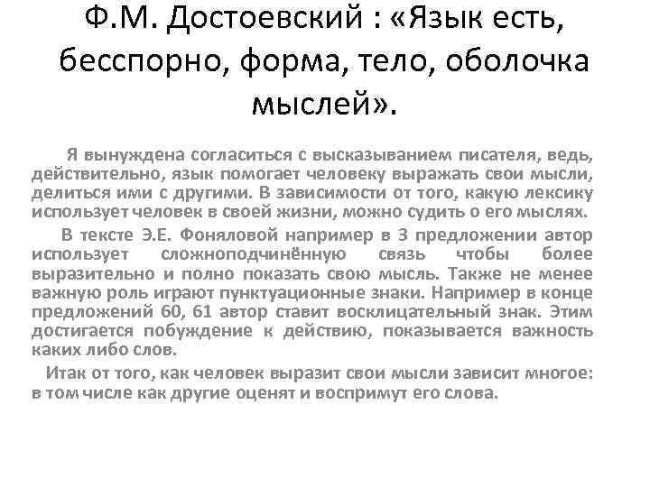 Достоевский язык есть бесспорно форма тело оболочка мысли