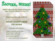 МБДОУ Детский сад комбинированного вида Сказка города Тетюши
