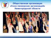 Общественная организация «Союз пионерских организаций» Нижегородской области Союз