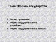 Тема Формы государства 1 Форма правления 2 Форма