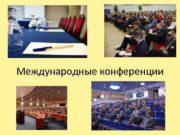 Международные конференции Международная конференция —