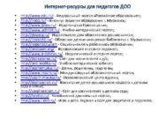 Интернет-ресурсы для педагогов ДОО