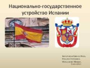 Национально-государственное устройство Испании Выполнили Саенко Агата Уляшева Екатерина