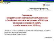 Содействие занятости населения Министерство труда занятости и социальной