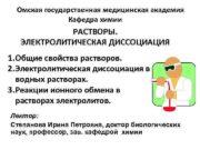 Омская государственная медицинская академия Кафедра химии РАСТВОРЫ ЭЛЕКТРОЛИТИЧЕСКАЯ
