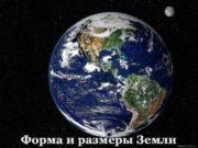 Форма и размеры Земли Представление древних о