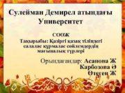 Сулейман Демирел атындағы Университет СОӨЖ Тақырыбы Қазіргі қазақ