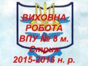 ВИХОВНА РОБОТА ВПУ 8 м Стрия 2015