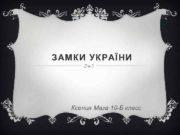 ЗАМКИ УКРАЇНИ Ксения Маза 10 -Б класс