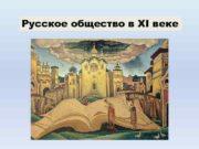 Русское общество в XI веке Кормление