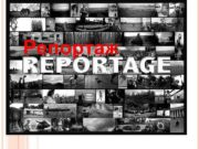 Репортаж РЕПОРТАЖ РАССКАЖИТЕ ИСТОРИЮ XXI столетие обещает