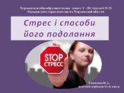 Харьковская общеобразовательная школа І ІІІ ступеней