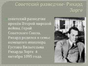Советский разведчие- Рихард Зорге советский разведчик времён Второй
