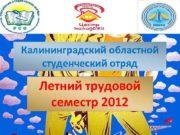 Калининградский областной студенческий отряд Летний трудовой семестр 2012