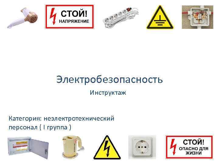 Электробезопасность инструктажи 3 я группа электробезопасности ответы