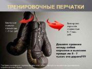 ТРЕНИРОВОЧНЫЕ ПЕРЧАТКИ Боксерские перчатки стоимостью 1 -2 тыс
